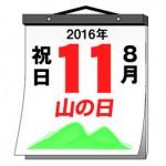 山の日が2016年に制定。なぜ8月11日?お盆休みとその期間について